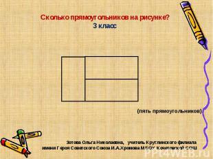 Сколько прямоугольников на рисунке? 3 класс (пять прямоугольников) Зотова Ольга