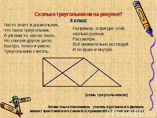 Сколько треугольников на рисунке? 4 класс Часто знает и дошкольник, что такое тр
