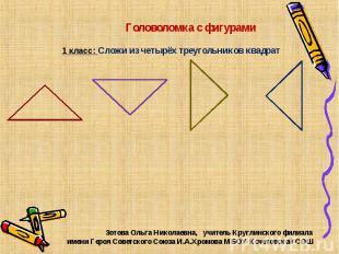 Головоломка с фигурами 1 класс: Сложи из четырёх треугольников квадрат Зотова Ол