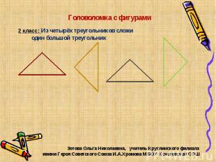 Головоломка с фигурами 2 класс: Из четырёх треугольников сложи один большой треу