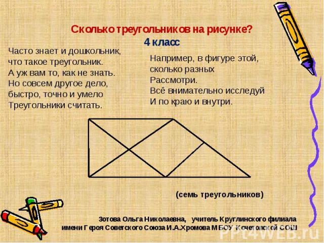 Сколько треугольников на рисунке? 4 класс Часто знает и дошкольник, что такое треугольник. А уж вам то, как не знать. Но совсем другое дело, быстро, точно и умело Треугольники считать. Например, в фигуре этой, сколько разных Рассмотри. Всё вниматель…