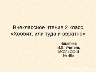Внеклассное чтение 2 класс «Хоббит, или туда и обратно» Никитина И.В. Учитель МО