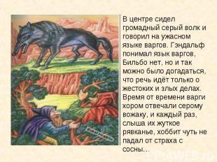 В центре сидел громадный серый волк и говорил на ужасном языке варгов. Гэндальф
