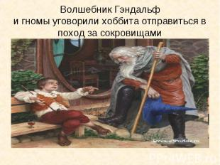Волшебник Гэндальф и гномы уговорили хоббита отправиться в поход за сокровищами