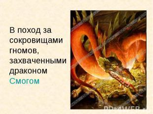В поход за сокровищами гномов, захваченными драконом Смогом