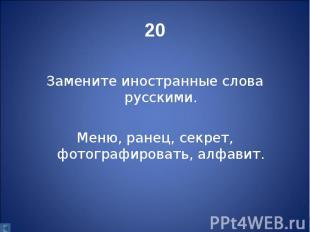 Замените иностранные слова русскими. Меню, ранец, секрет, фотографировать, алфав