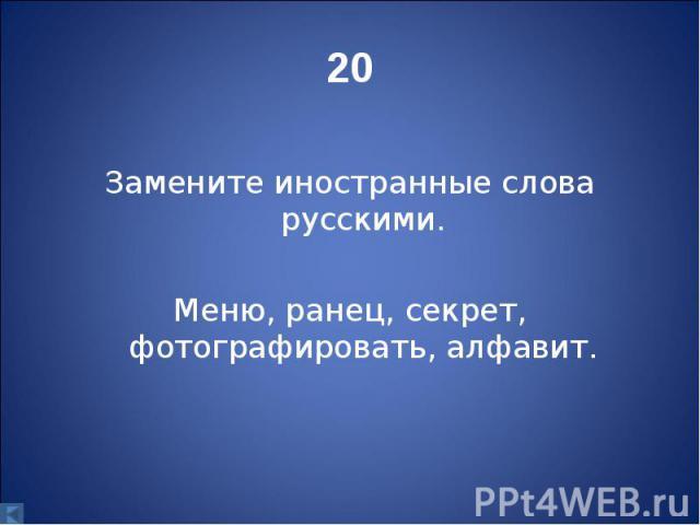 Замените иностранные слова русскими. Меню, ранец, секрет, фотографировать, алфавит.