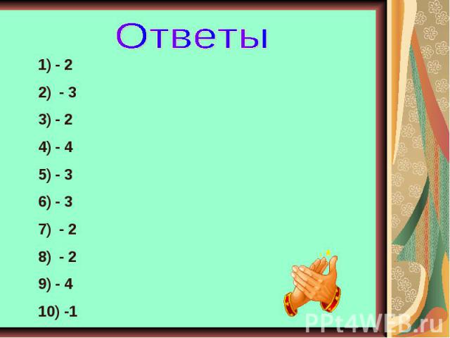 Ответы - 2 - 3 - 2 - 4 - 3 - 3 - 2 - 2 - 4 -1