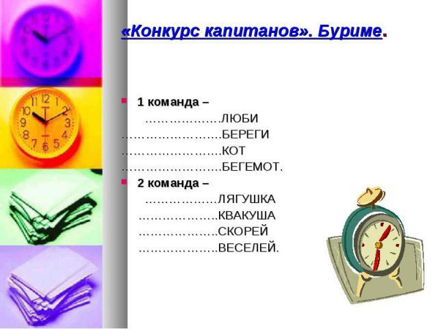 принимаю условия буриме примеры для детей билет Москва Тольятти