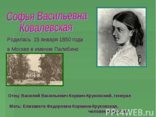 Софья Васильевна Ковалевская Родилась 15 января 1850 года в Москве в имение Пали