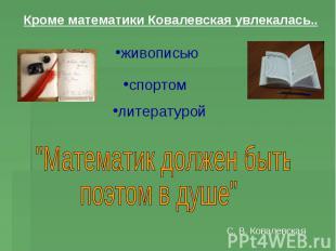 """Кроме математики Ковалевская увлекалась.. """"Математик должен быть поэтом в душе"""""""