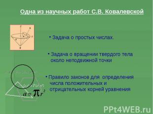 Одна из научных работ С.В. Ковалевской Задача о простых числах. Задача о вращени