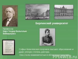 Профессор Карл Теодор Вильгельм Вейерштрасс Берлинский университет Софья Ковалев