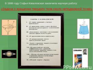 В 1888 году Софья Ковалевская закончила научную работу: «Задача о вращении тверд