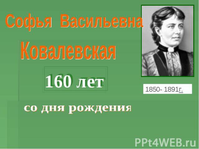 Софья Васильевна Ковалевская 160 лет со дня рождения