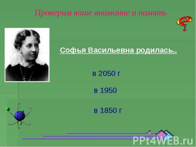 Проверим ваше внимание и память Софья Васильевна родилась..