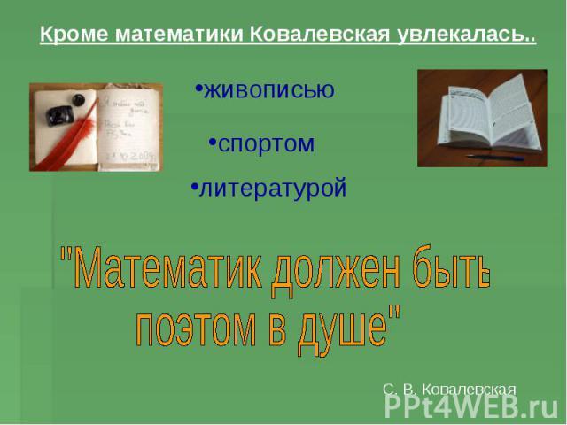 Кроме математики Ковалевская увлекалась..