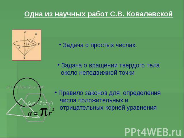 Одна из научных работ С.В. Ковалевской Задача о простых числах. Задача о вращении твердого тела около неподвижной точки Правило законов для определения числа положительных и отрицательных корней уравнения