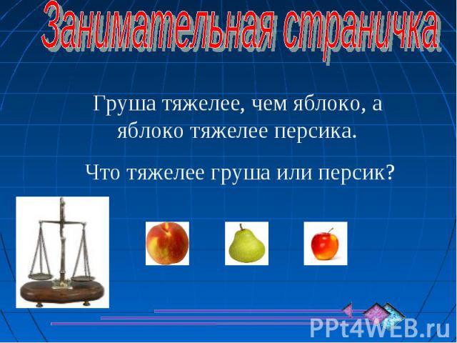 Занимательная страничка Груша тяжелее, чем яблоко, а яблоко тяжелее персика. Что тяжелее груша или персик?