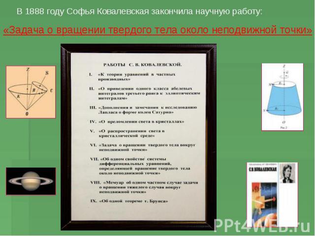 В 1888 году Софья Ковалевская закончила научную работу: «Задача о вращении твердого тела около неподвижной точки»