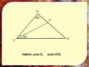 Найти: угол E, угол CFE.