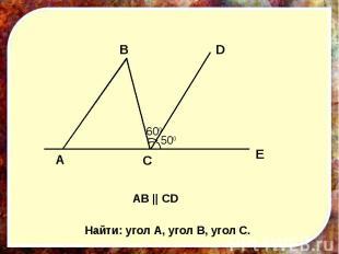 Найти: угол A, угол В, угол С.