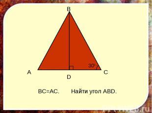 BC=AC. Найти угол ABD.