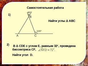Самостоятельная работа Найти углы Δ АВС В Δ CDE с углом Е, равным 320, проведена