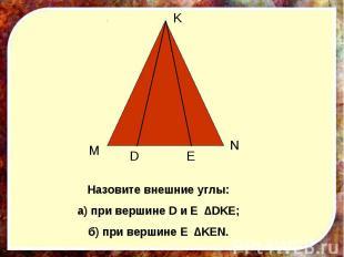 Назовите внешние углы: а) при вершине D и E ∆DKE; б) при вершине Е ∆KEN.