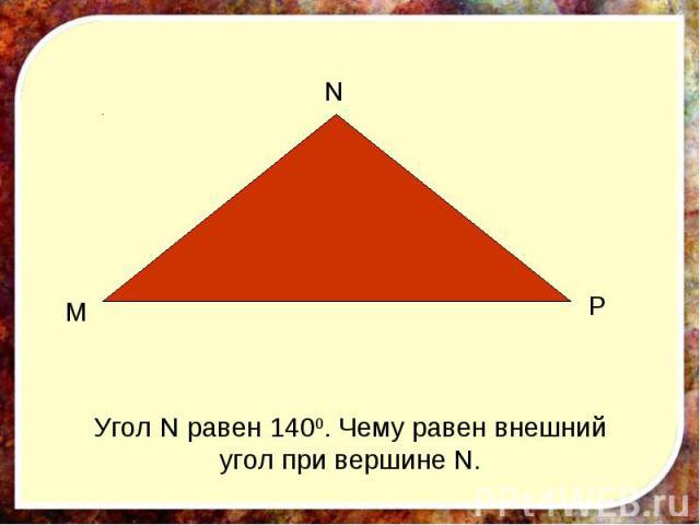 Угол N равен 1400. Чему равен внешний угол при вершине N.