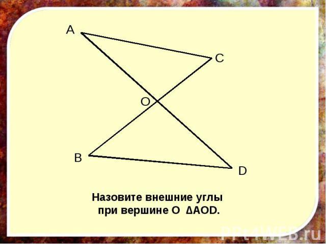 Назовите внешние углы при вершине O ∆AOD.