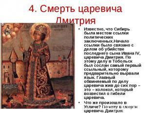 4. Смерть царевича Дмитрия Известно, что Сибирь была местом ссылки политических