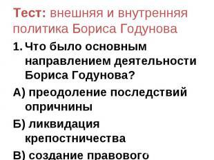 Тест: внешняя и внутренняя политика Бориса Годунова Что было основным направлени
