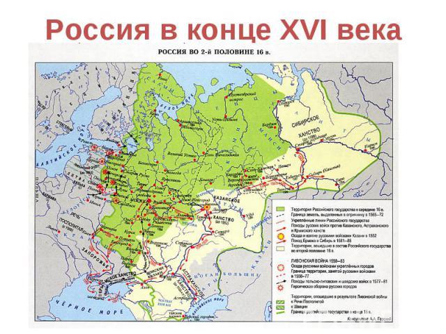Россия в конце XVI века