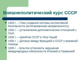 Внешнеполитический курс СССР 1933 г. – План создания системы коллективной безопа