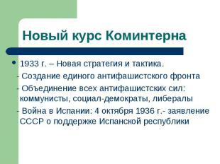 Новый курс Коминтерна 1933 г. – Новая стратегия и тактика. - Создание единого ан