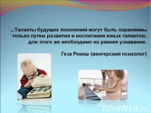 ...Таланты будущих поколений могут быть охраняемы только путем развития и воспит