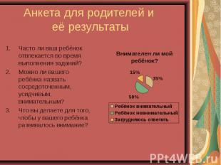 Анкета для родителей и её результаты Часто ли ваш ребёнок отвлекается во время в