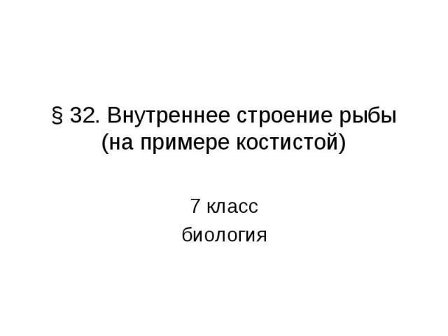 § 32. Внутреннее строение рыбы (на примере костистой) 7 класс биология