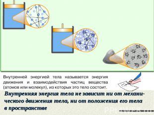 Внутренняя энергия тела не зависит ни от механи- ческого движения тела, ни от по