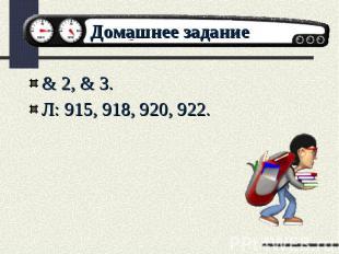 Домашнее задание & 2, & 3. Л: 915, 918, 920, 922.