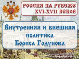 РОССИЯ НА РУБЕЖЕ XVI-XVII ВЕКОВ Внутренняя и внешняя политика Бориса Годунова
