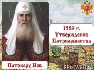 1589 г. Утверждение Патриаршества Патриарх Иов