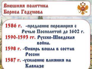Внешняя политика Бориса Годунова 1586 г. -продление перемирия с Речью Посполитой