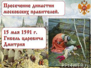 Пресечение династии московских правителей. 15 мая 1591 г. Гибель царевича Дмитри