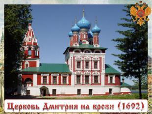 Церковь Дмитрия на крови (1692)