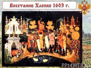 Восстание Хлопко 1603 г.