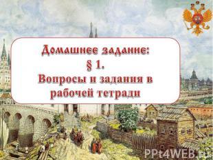 Домашнее задание: § 1. Вопросы и задания в рабочей тетради§