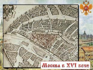 Москва в XVI веке