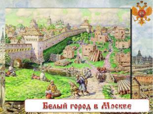 Белый город в Москве